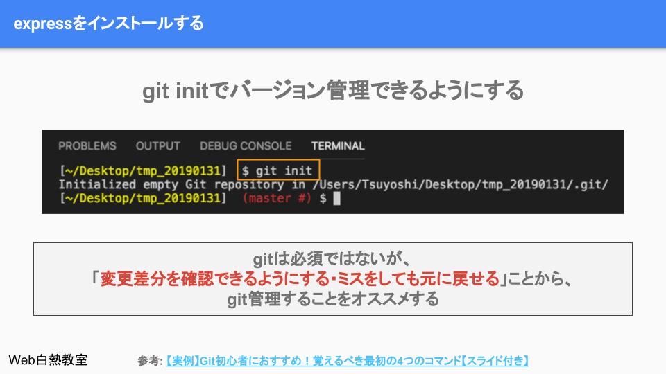 まずはgitでプロジェクトをバージョン管理する