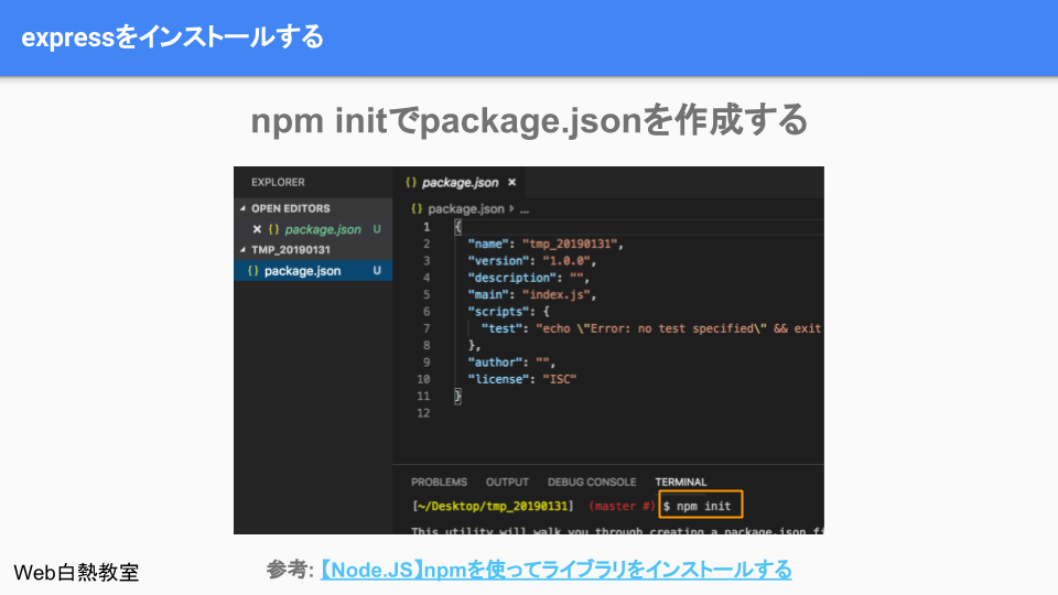 package.jsonを準備する