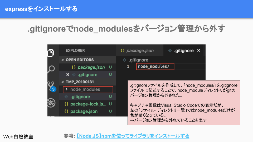 「.gitignore」でnode_modulesをgitのバージョン管理対象から除外する