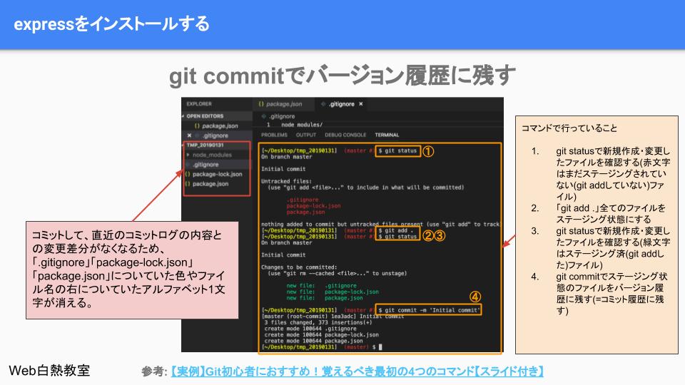 コミットしてこれまでの作業を記録にとって、gitのバージョン管理に残す
