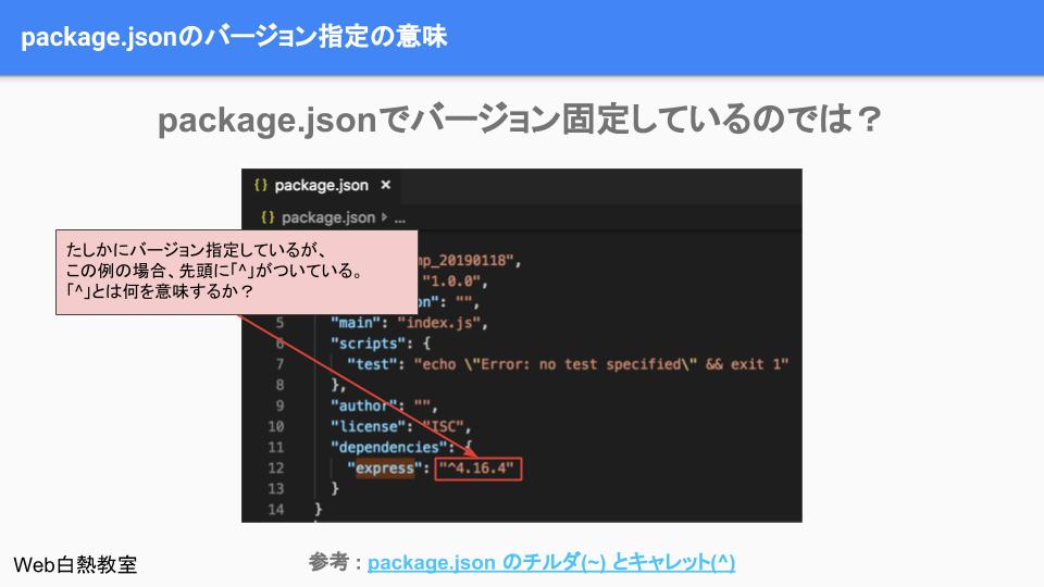 package.jsonのライブラリバージョンの読み方