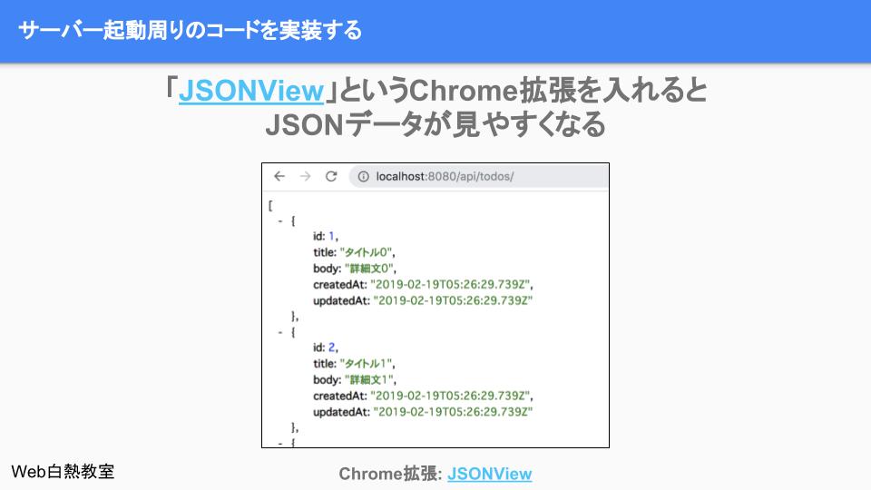 JSONViewをインストールしている状態でのブラウザのJSONデータの表示