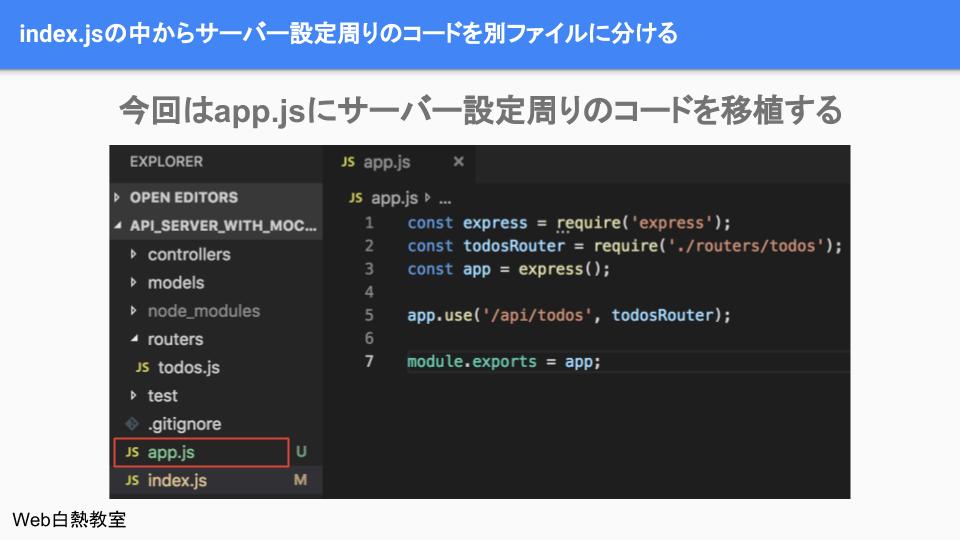 app.jsにサーバー設定周りのコードを移植する(サーバーの起動(app.listen)はしない)
