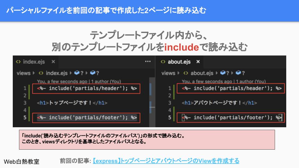 EJSのincludeを使って、テンプレートファイル内から別のテンプレートファイルを読み込む