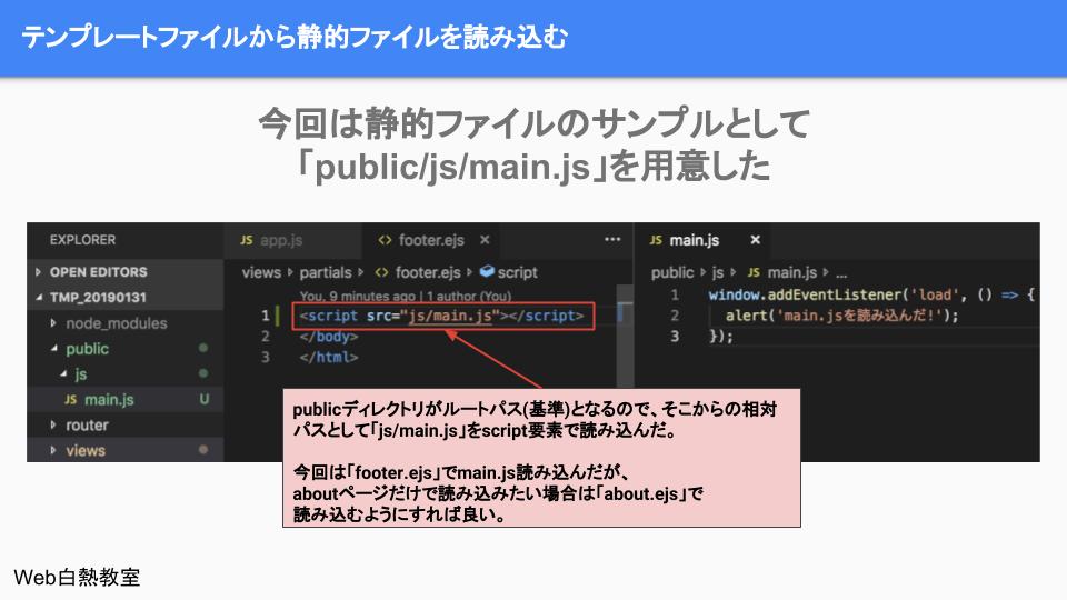 publicディレクトリ内に「js/main.js」を作成して、読み込んだ様子