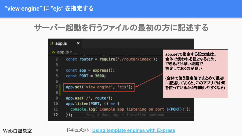 app.jsで「view engine」に「ejs」を指定