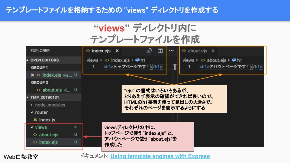 「views」ディレクトリ内にテンプレートファイルを作成