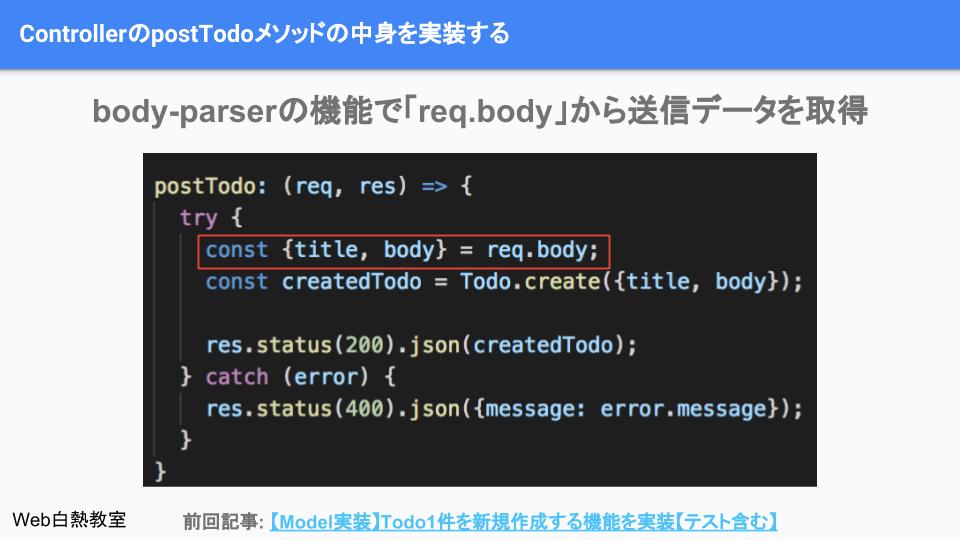 req.bodyでクライアントからの送信データを受け取る