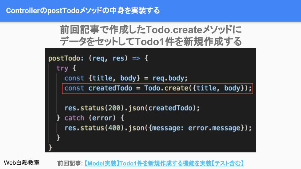 クライアントから受け取ったデータを元にTodoデータを新規作成する