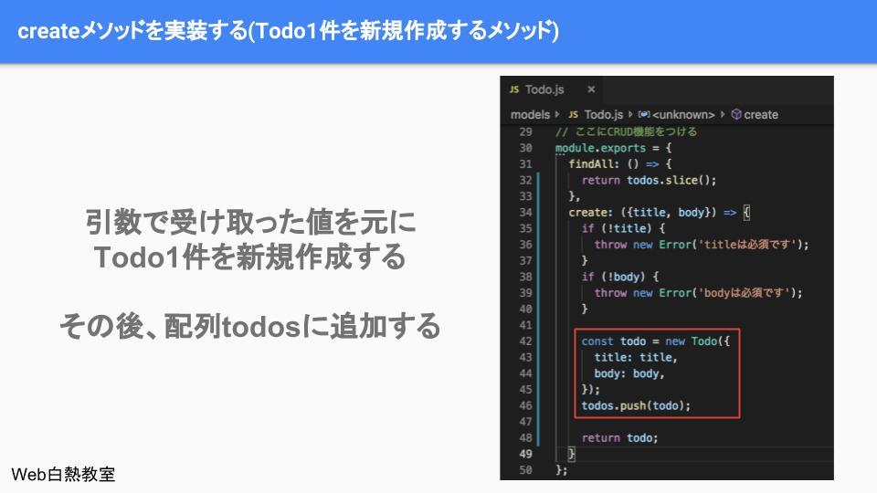 引数で受け取ったtitle, bodyを元に新しいTodo1件を新規作成する
