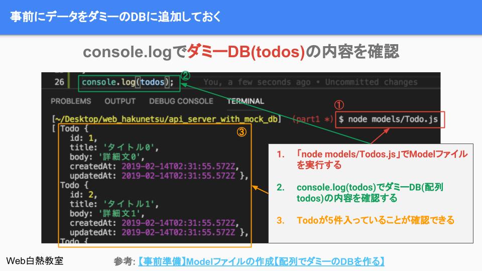 console.logでダミーデータが用意できたことを確認する