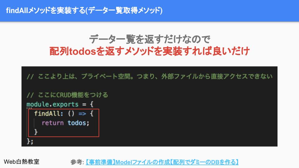 findAllメソッドを追加実装する
