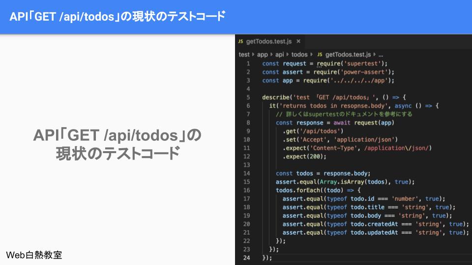 現状の「GET /api/todos」用のテストコード