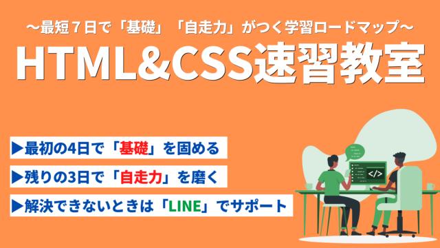 HTML&CSS速習教室